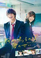 Mune ga Naru no wa Kimi no Sei (DVD)  (Normal Edition) (Japan Version)