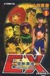 EX - 少年漂流 Vol.1-5 (全)