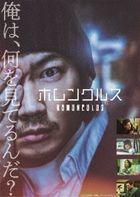 異變者 (DVD) (普通版)(日本版)
