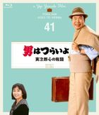 Otoko wa tsuraiyo Vol. 41[4K Restored Edition] (Blu-ray) (English Subtitled)  (Japan Version)