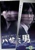 Hasami Otoko (DVD) (English Subtitled) (Japan Version)