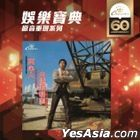 Sandwiches / The Burning of Yuan Ming Yuan (SACD)