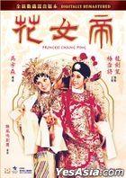 Princess Chang Ping (1976) (DVD) (Digitally Remastered) (Hong Kong Version)