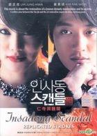 仁寺洞丑聞 (DVD) (中英文字幕) (馬來西亞版)