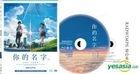 Your Name. (2016) (Blu-ray + Original Soundtrack + Postcard) (Special Edition) (English Subtitled) (Hong Kong Version)