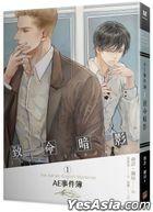 AE事件簿 (Vol.1) 致命暗影