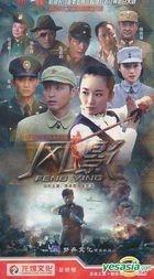 Feng Ying (H-DVD) (End) (China Version)