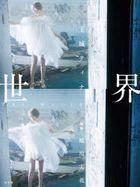 """Tamashiro Tina 10th Anniversary Photobook """"Sekai"""""""