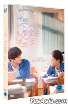 Love The Way You Are (DVD) (Korea Version)