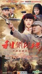 利箭縱橫 (H-DVD) (經濟版) (完) (中国版)
