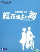 From Up On Poppy Hill (Blu-ray) (English Subtitled) (Hong Kong Version)