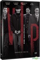 V.I.P. (2017) (DVD) (Taiwan Version)