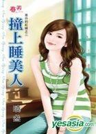 Chun Tian 219 -  Yi Wai De Hong Xian Zhi Er : Zhuang Shang Shui Mei Ren