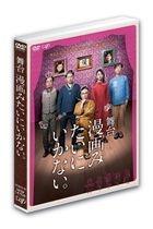 Stage Manga Mitai ni Ikanai.  (DVD)(Japan Version)