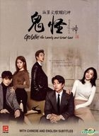 Goblin: The Lonely and Great God (2016) (DVD) (Ep.1-16) (End) (Multi-audio) (English Subtitled) (tvN TV Drama) (Singapore Version)