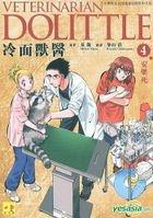 Veterinarian Dolittle (Vol.4)