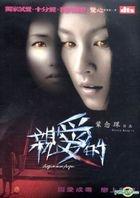 Forgive And Forget (DVD) (Hong Kong Version)
