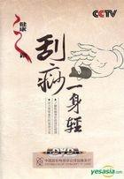 Gua Sha Yi Shen Qing (DVD) (China Version)
