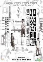 No. 1 Chung Ying Street (2018) (DVD) (Hong Kong Version)