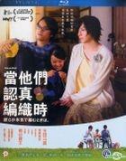 Close-Knit (2017) (Blu-ray) (English Subtitled) (Hong Kong Version)