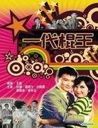 King Of Swindlers (DVD) (Hong Kong Version)
