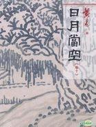 Ri Yue Dang Kong ( Juan10 )( Xiang Gang Ban Xi Lie)