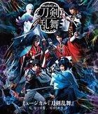 Touken Ranbu Musical: Musubi no Hibiki, Hajimari no Ne (Blu-ray) (Japan Version)