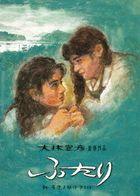 Futari  (Blu-ray) (Japan Version)