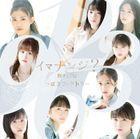 DanshaISM / Ima Nanji? [Type B] (SINGLE+DVD) (First Press Limited Edition) (Japan Version)