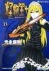 Princess Resurrection (Vol.13)