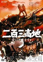 203 KOCHI AI HA SHINIMASUKA (Japan Version)