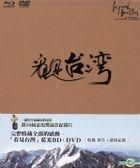 Beyond Beauty: Taiwan From Above (Blu-ray + DVD) (Taiwan Version)