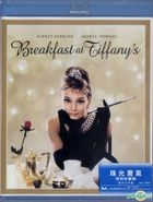 Breakfast At Tiffany's (1961) (Blu-ray) (Special Deluxe Edition) (Hong Kong Version)