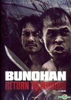 Bunohan: Return To Murder (DVD) (US Version)