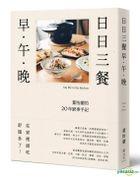 Ri Ri San Can , Zao‧ Wu‧ Wan : Xie Yi Lan De20 Nian Chu Shi Shou Ji