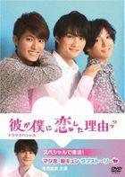 Kare ga Boku ni Koishita Riyu Drama Special (DVD) (Japan Version)