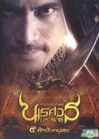 King Naresuan : Episode 4 (DVD) (泰國版)