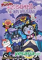 Soreike! Anpanman Theatrical Edition: Kuroyukihime to Motemote Baikinman (Japan Version)