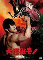 Daikaiju Mono (DVD) (Special Priced Edition) (Japan Version)