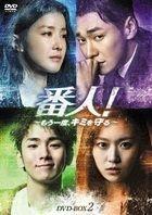 The Guardians (DVD) (Box 2) (Japan Version)