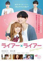 謊言×謊言 (DVD) (普通版)(日本版)