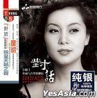 Dialogue 10 (Silver CD) (China Version)