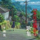 Studio Ghibli produce 'Kokurikozaka kara Kashu' (Japan Version)