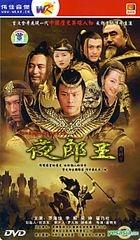 Ye Lang Wang (DVD) (End) (China Version)