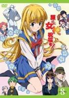 MAMORU KUN NI MEGAMI NO SHUKUFUKU WO ! BIATORISU.8 (Japan Version)