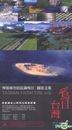 Taiwan From The Air (Blu-ray + Book) (Taiwan Version)