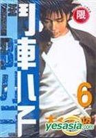 Dou Zhen Xiao Zi Vol.6