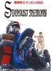 Mobile Suit Gundam 0080: STARDUST MEMORY (Blu-ray) (English Subtitled) (Japan Version)