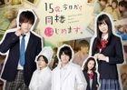 15 Sai, Kyou kara Dousei Hajimemasu (DVD) (Japan Version)