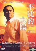Shizumanu Taiyo (2009) (DVD) (English Subtitled) (Taiwan Version)